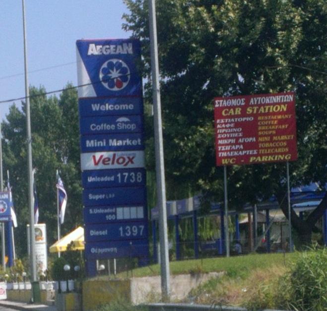 Benzinărie Grecia