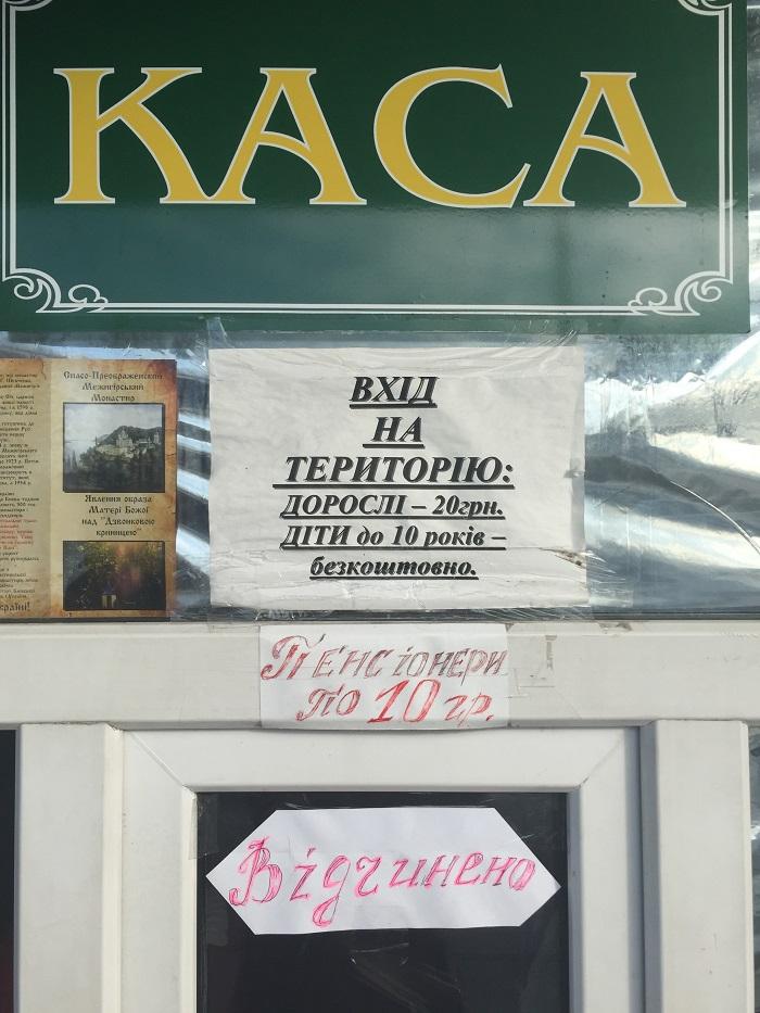 Mezhyhirya Residence-travelblogmd (2)