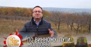 """Despre """"experiența care o poți trăi în Moldova"""" la emisiunea """"Ждем в гости"""", difuzată în peste zece țări"""